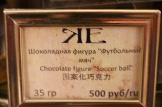 Price of the soccer ball -so Ryan didn't get it - just the photo