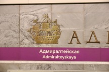 Station name first in Russian, then English