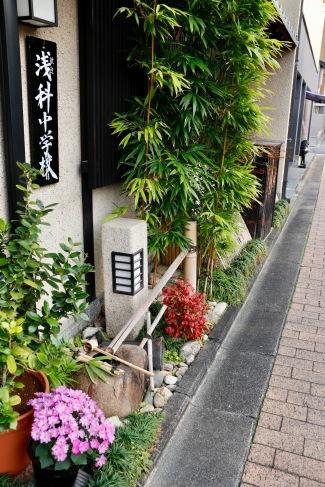 Front garden in Kyoto