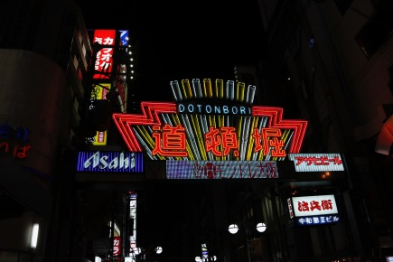 The older section of Dotonbori, Osaka, Japan