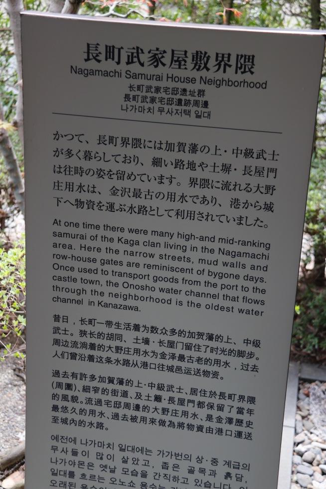 Explanations at Nomura Samurai House, Kanazawa, Japan
